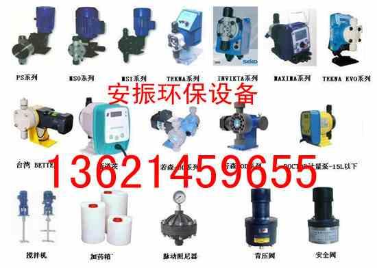 自动加药泵药剂泵废气塔自动加药泵