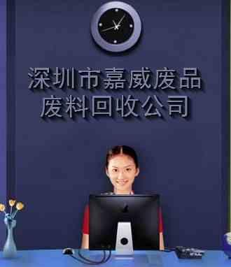 深圳市嘉威废品废料废铜回收公司
